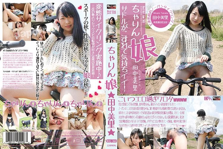 [RHJ 360] レッドホットジャム Vol.360 ちゃりん娘 : 田中美里 田中美里 RHJ Misato Tanaka