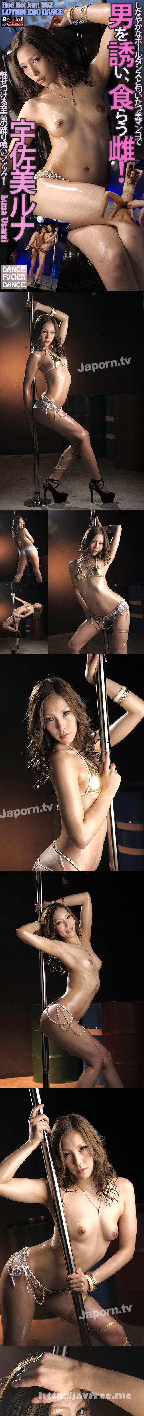 [RHJ 362] レッドホットジャム Vol.362 Lotion Ero Dance : 宇佐美ルナ 宇佐美ルナ Runa Usami RHJ