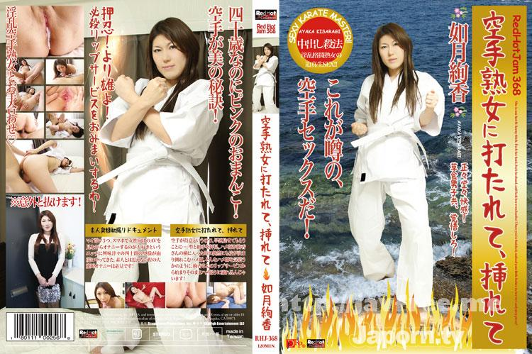 [RHJ 368] レッドホットジャム Vol.368 空手熟女に打たれて、挿れて : 如月絢香 如月絢香 RHJ Ayaka Kisaragi