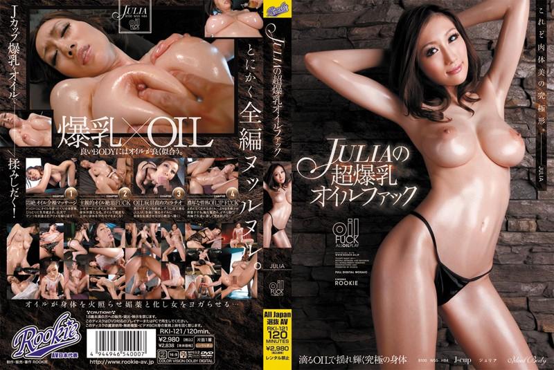 [HD][RKI 121] JULIAの超爆乳オイルファック RKI Julia