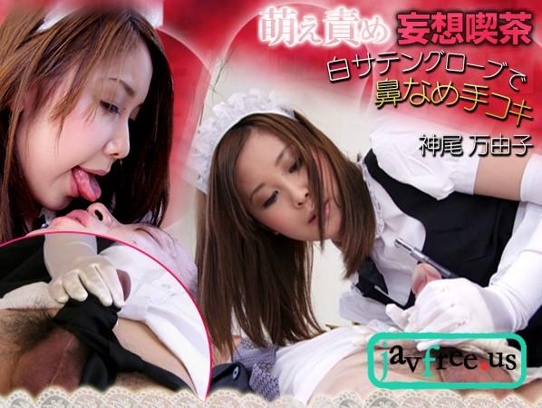 Roselip 0350 萌え責め妄想喫茶 ~ 白サテングローブで鼻なめ手コキ ~ 神尾万由子  Roselip