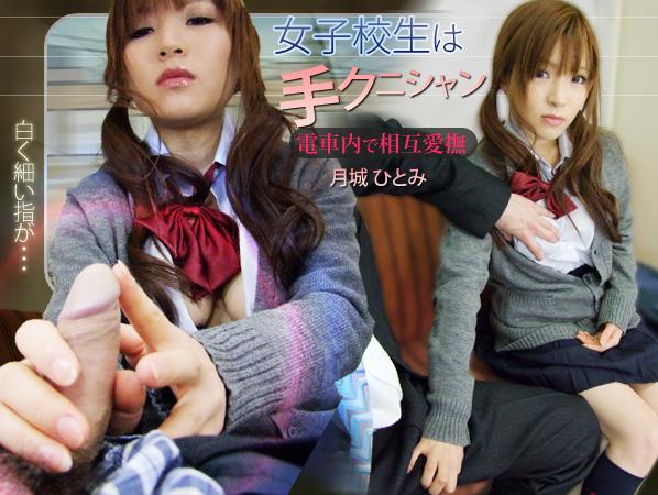 Roselip 0402 女子校生は手クニシャン ~電車内で相互愛撫~ 月城 ひとみ 月城ひとみ Roselip