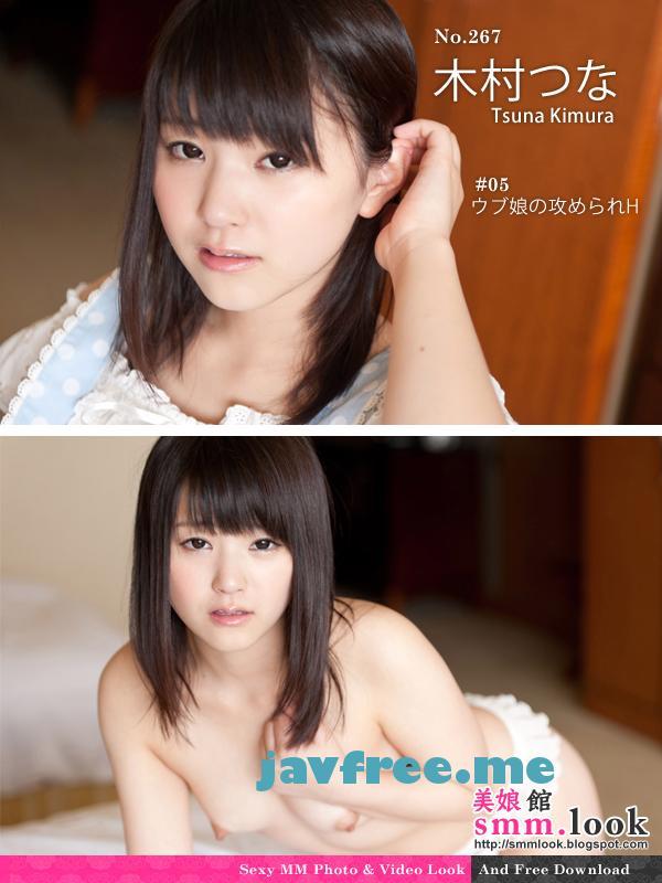 S Cute 267 Tsuna 9 思春期「約束」 木村つな S Cute