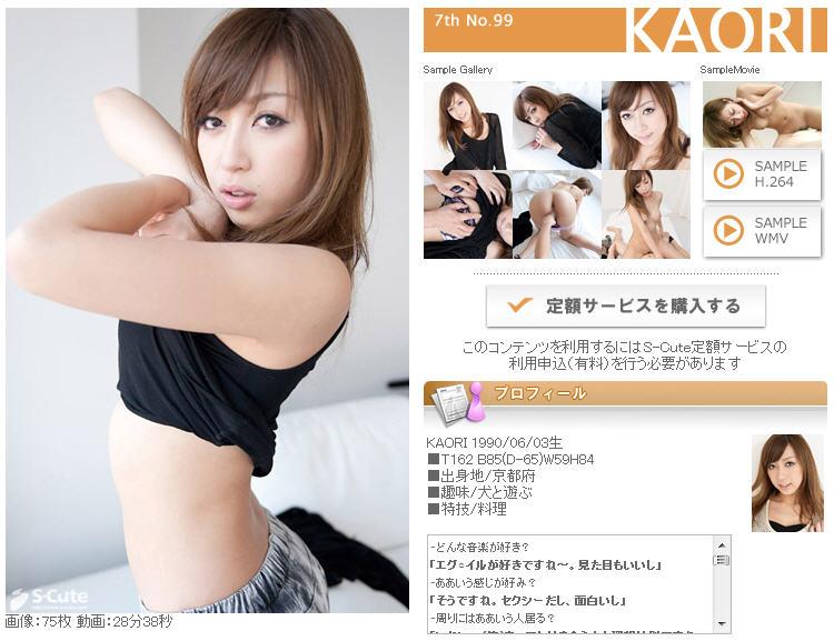 S Cute 7th No.99 KAORI (20歳) S Cute Kaori