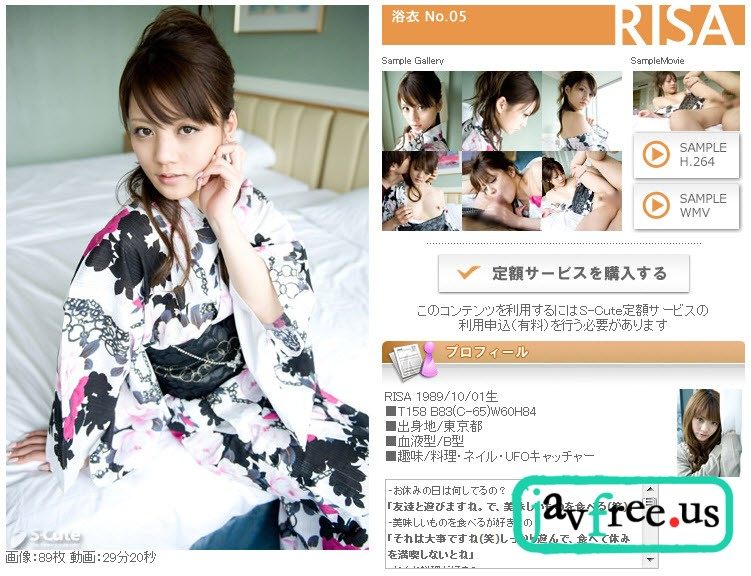S Cute 浴衣 No.05 RISA  S Cute Bathrobe S Cute risa