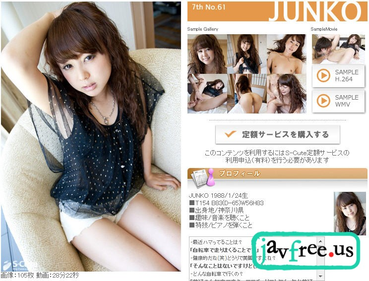 S Cute 7th No.61 JUNKO  S Cute
