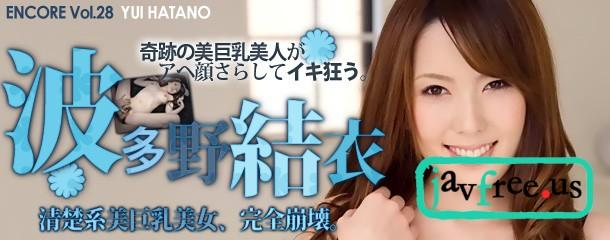 [S2M 028] Encore Vol.28 : Yui Hatano 波多野結衣 アンコール Yui Hatano S2M Encore