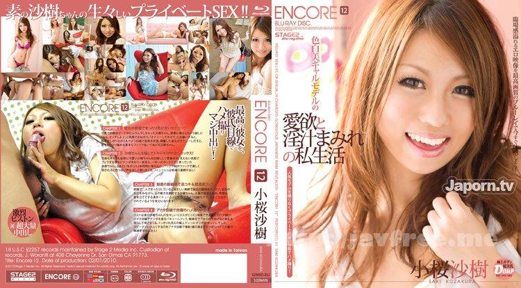 [S2MBD 012] アンコール Vol.12 : 小桜沙樹 小桜沙樹 S2MBD S2M