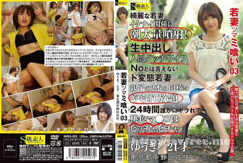 [SABA 025] 若妻ツマミ喰い 03 ゆうき 21才 東京都中野区在住 SABA