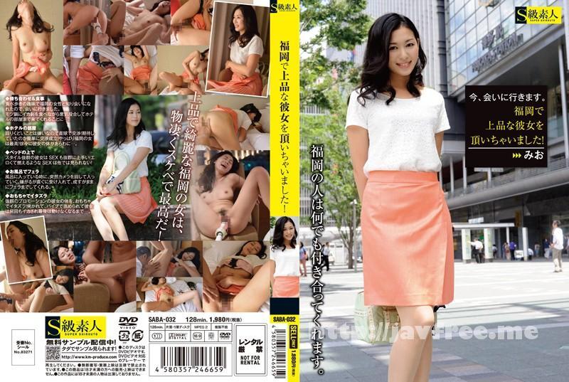 [SABA 032] 今、会いに行きます。 福岡で上品な彼女を頂いちゃいました! みお SABA