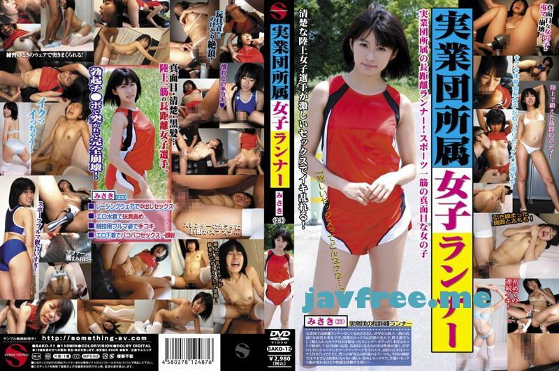 [SAKO 12] 実業団所属女子ランナー みさき(23) 大石美咲 SAKO