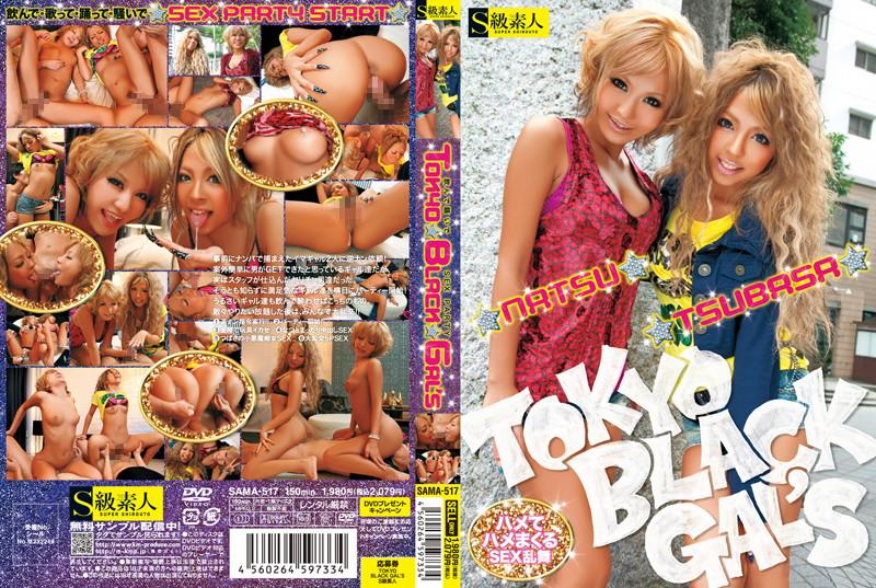 [SAMA 517] TOKYO BLACK GAL'S SAMA