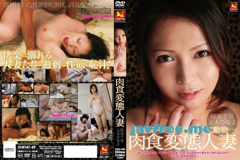[SBCI 008] 男を漁るその目つきはまさに動物… 肉食変態人妻 翔田千里 元木ひなよ SBCI