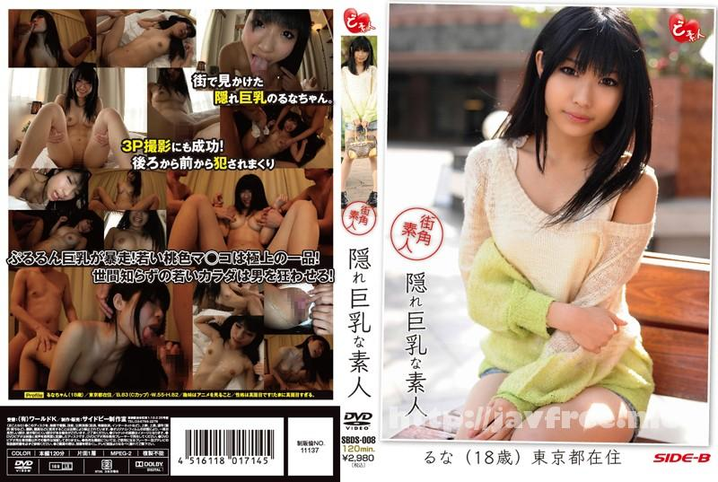 [SBDS 008] 街角素人 隠れ巨乳な素人 るな 18歳 SBDS
