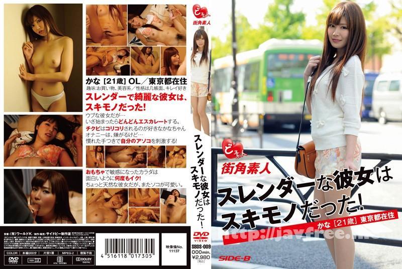 [SBDS 009] 街角素人 スレンダーな彼女はスキモノだった! かな 21歳 東京都在住 SBDS