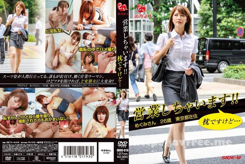 [SBDS 016] 営業しちゃいます!!枕ですけど… めぐみさん 26歳 東京都在住 SBDS