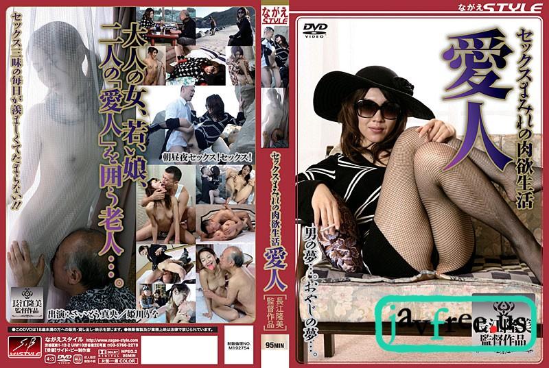 [SBNS 064] セックスまみれの肉欲生活 愛人 さいとう真央 姫川りな SBNS