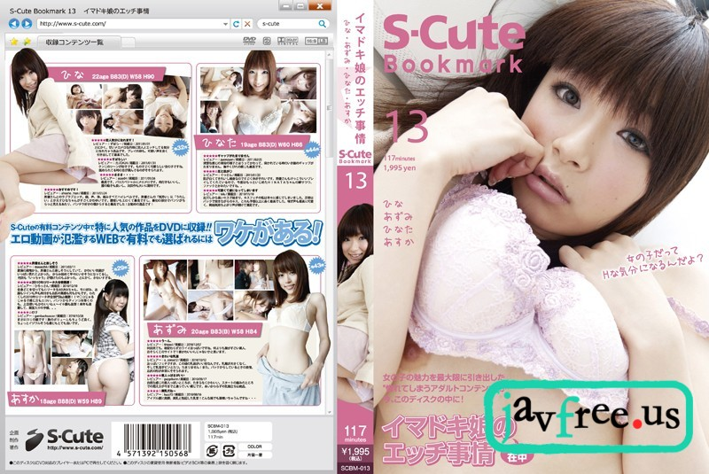 [SCBM 013] S Cute Bookmark 13 イマドキ娘のエッチ事情 SCBM S Cute