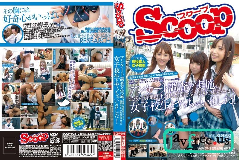 [SCOP 003] アンケート調査を実施、最後の質問項目でHな質問をぶつけ好反応をみせた女子校生とヤッちゃいました! SCOP