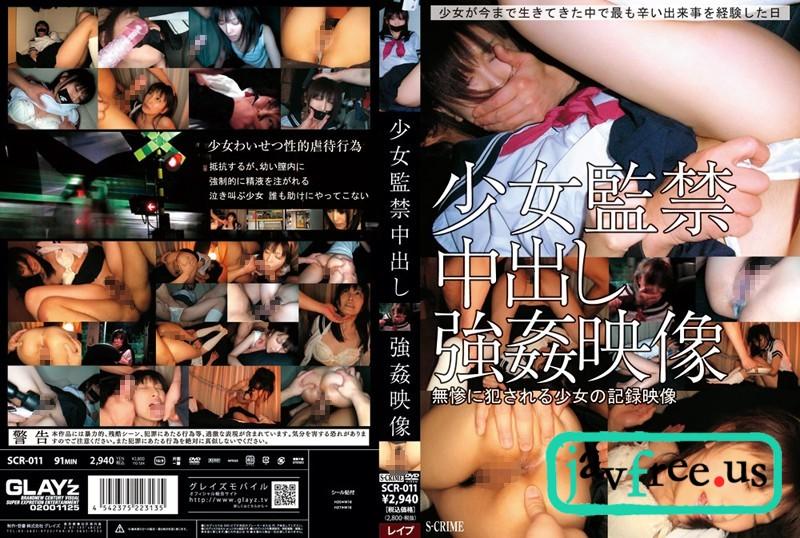 [SCR 011] 少女監禁中出し 強姦映像 七緒果帆 SCR
