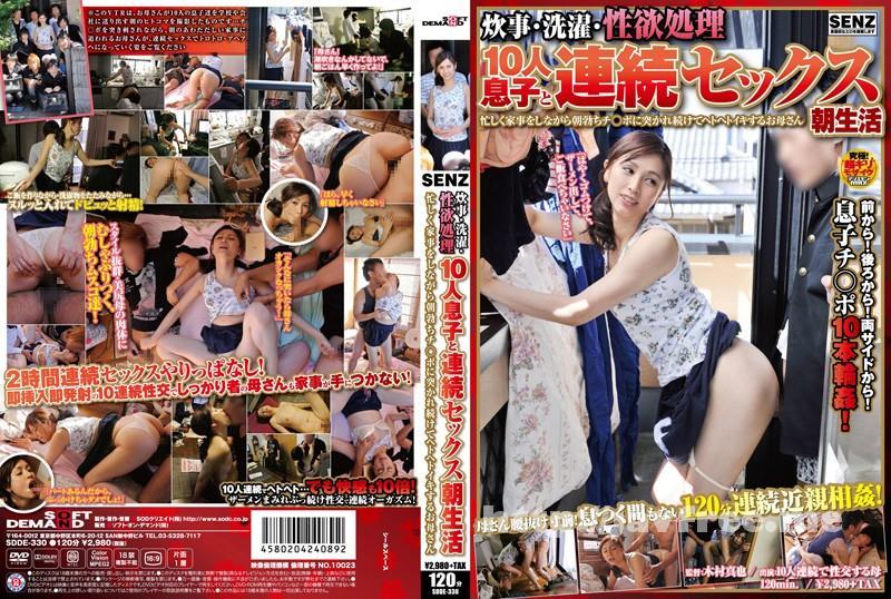 [SDDE 330] 炊事・洗濯・性欲処理 10人息子と連続セックス朝生活 SDDE