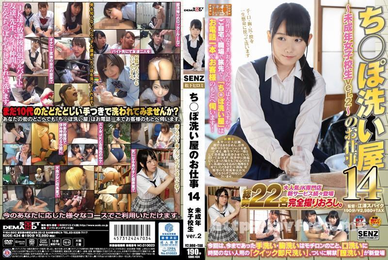 [SDDE-434] ち●ぽ洗い屋のお仕事 14〜未成年女子校生ver. 2〜