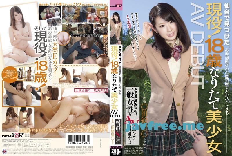 [SDMT 876] 仙台で見つけた、お寿司屋さんと居酒屋でアルバイトする 現役!18歳なりたて美少女 AV DEBUT SDMT AV Debut