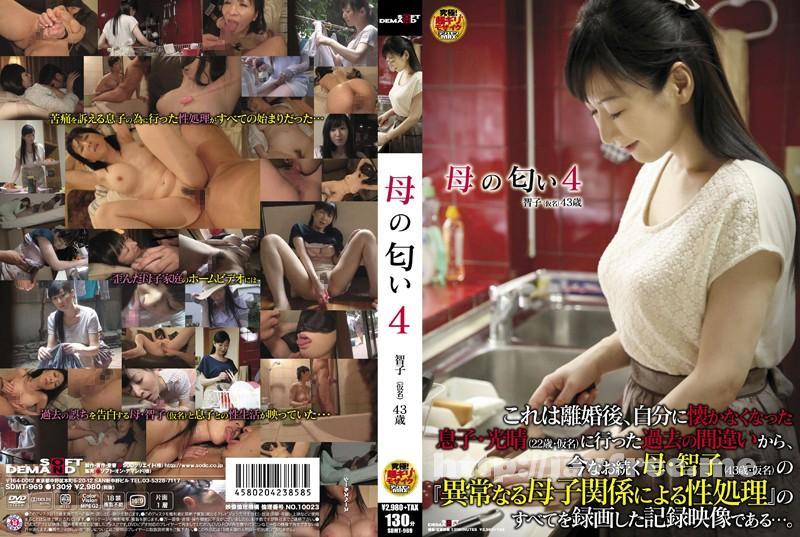 [SDMT 969] 母の匂い 4 智子(仮名) 43歳 SDMT
