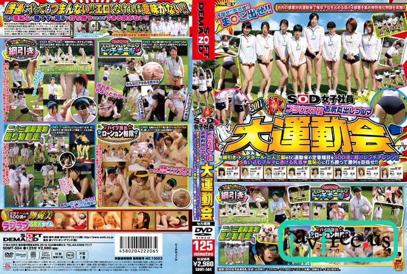 [SDMT 564] 2011秋 SOD女子社員ブラウス1枚お尻まる出しブルマ大運動会 SDMT