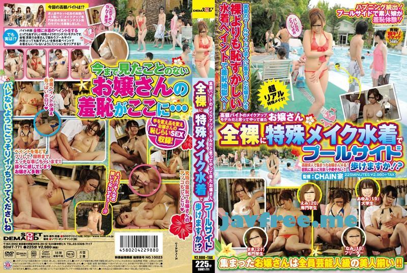 [SDMT 771] 高額バイトのメイクアップモデルだと思ってやって来たお嬢さん 全裸に特殊メイク水着でプールサイド歩けますか!? SDMT