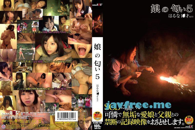 [SDMT 856] 娘の匂い 5 娘の匂い SDMT