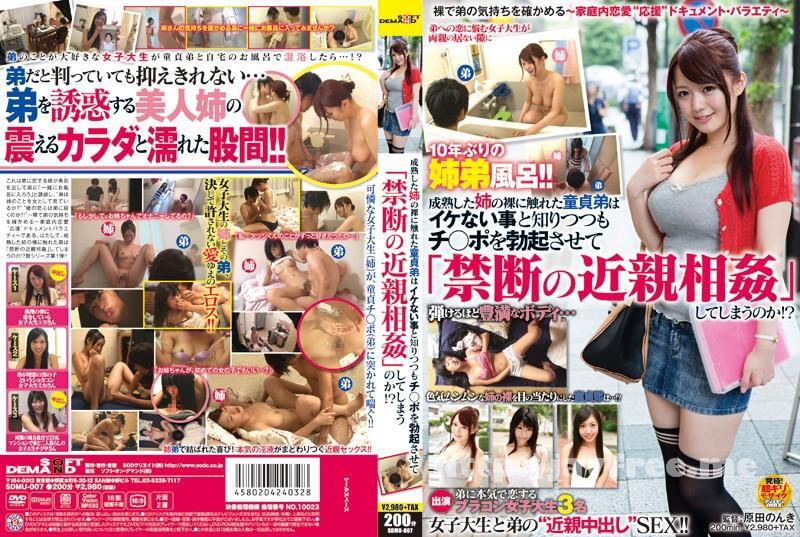[HD][SDMU 007] 成熟した姉の裸に触れた童貞弟はイケない事と知りつつもチ○ポを勃起させて「禁断の近親相姦」してしまうのか!? SDMU