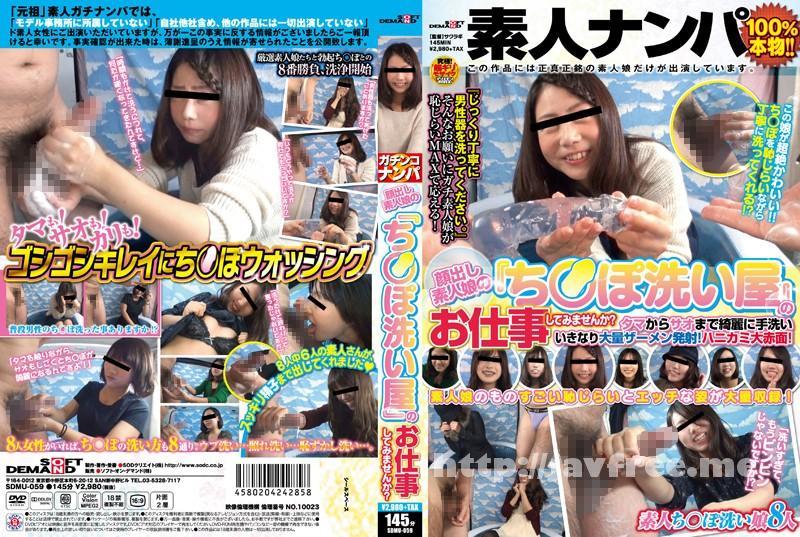 [SDMU 059] 顔出し素人娘の『ち○ぽ洗い屋』のお仕事してみませんか? SDMU