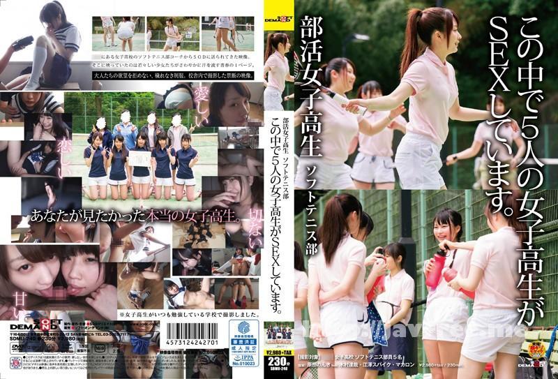 [SDMU 240] 部活女子校生 ソフトテニス部 この中で5人の女子校生がSEXしています。 SDMU