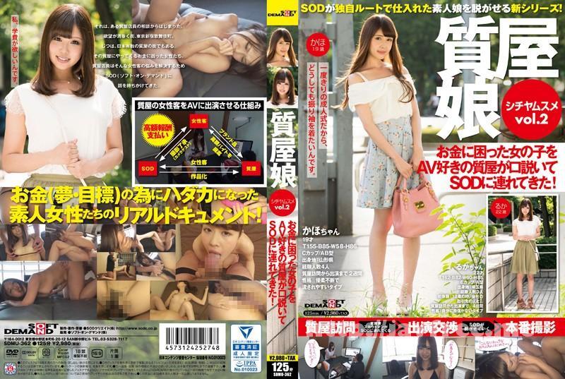 [SDMU-362] 質屋娘Vol.2 お金に困った女の子をAV好きの質屋が口説いてSOD(ソフト・オン・デマンド)に連れてきた!