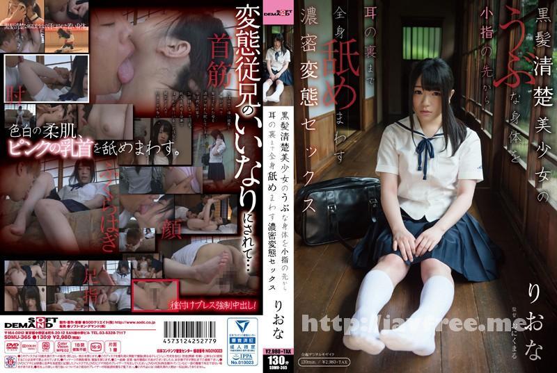 [SDMU 365] 黒髪清楚美少女のうぶな身体を小指の先から耳の裏まで全身舐めまわす濃密変態セックス SDMU