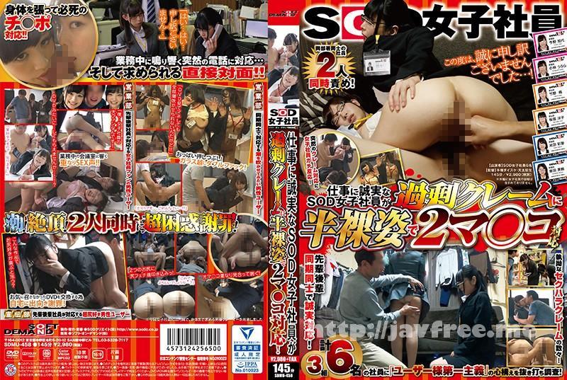 [SDMU 458] 仕事に誠実なSOD女子社員が過剰クレームに半裸姿で2マ○コ対応!