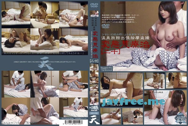 [SHI 159] 温泉旅館出張按摩盗撮 変態荒療治[二十] SHI