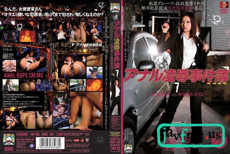 [SHKD 318] アナル凌辱事件簿7  女捜査官VS拳銃密造犯  麗花 SHKD