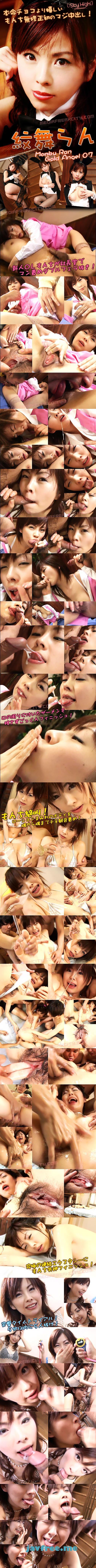 [SKY 077] Gold Angel Vol.7 Super Erotic Girl 紋舞らん SKY Ran Monbu Gold Angel