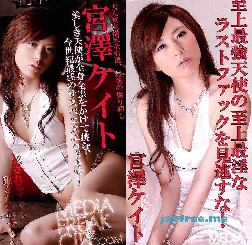 [SKY 091] Gold Angel Vol.9 : Keito Miyazawa 宮澤ケイト SKY Keito Miyazawa