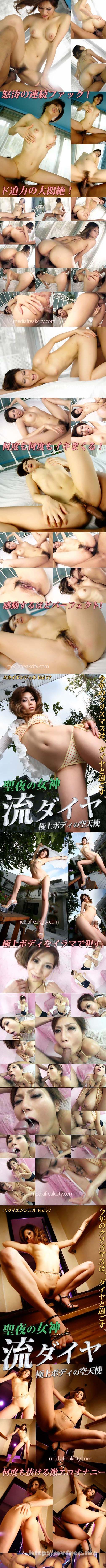 [SKY 121] スカイエンジェル Vol.77 : 流ダイヤ 流ダイヤ SKY Daiya Nagare