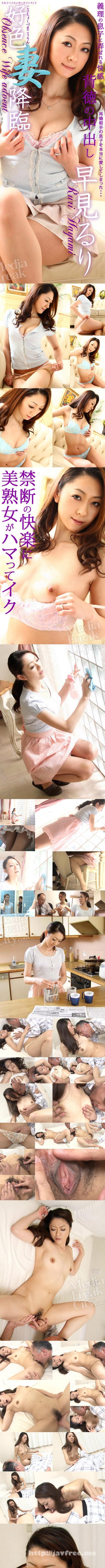 [SKY 167] 好色妻降臨 Vol.9 : 早見るり 早見るり 好色妻降臨 SKY Ruri Hayami Dirty Minded Wife Advent