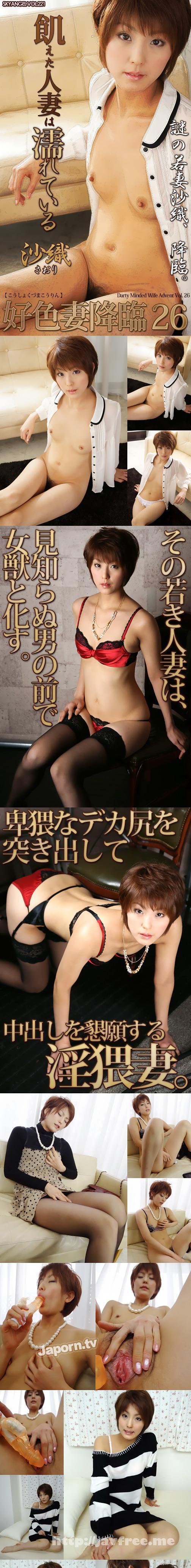 [SKY 221] 好色妻降臨 Vol.26 : 沙織 沙織 SKY Saori
