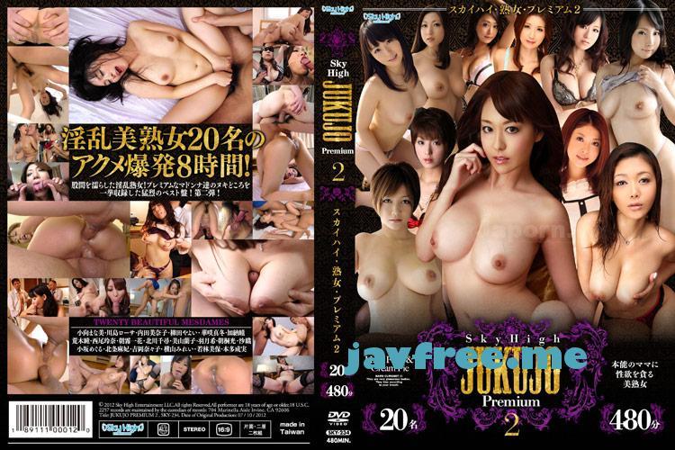[SKY 234] SkyHigh Jukujo Premium Vol.2 : Manami Komukai, Rosa Kawashima, Minako Uchida, Yayoi Yanagida, and more Yayoi Yanagida Rosa Kawashima Minako Uchida Manami Komukai