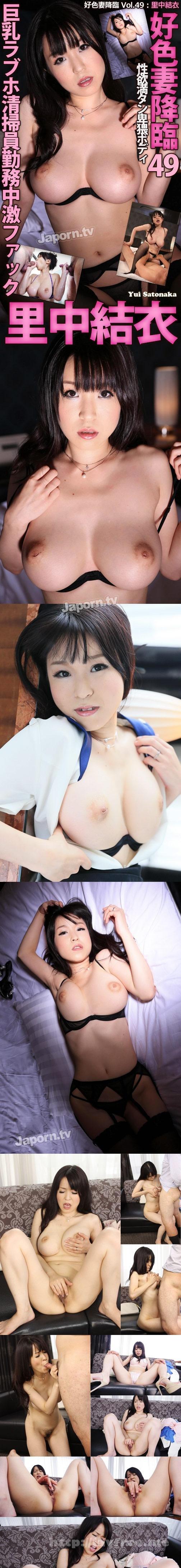 [SKY 308] 好色妻降臨 Vol.49 : 里中結衣 里中結衣 Yui Satonaka SKY