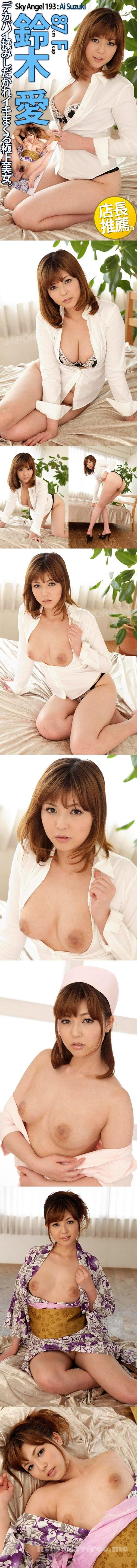 [SKY 321] スカイエンジェル Vol.193 : 鈴木愛 鈴木愛 SKY Ai Suzuki