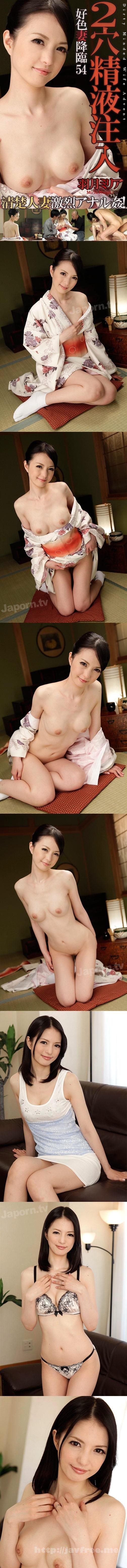 [SKY 323] 好色妻降臨 Vol.54 : 羽月ミリア 羽月ミリア SKY Miria Hazuki