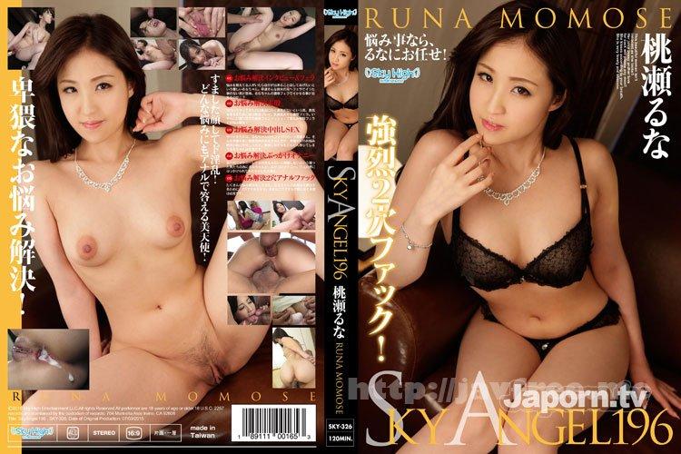 [SKY 326] スカイエンジェル Vol.196 : 桃瀬るな 桃瀬るな SKY Runa Momose