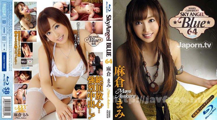 [SKYHD 064] Sky Angel Blue Vol.64 : Mami Asakura 麻倉まみ SKYHD Mami Asakura